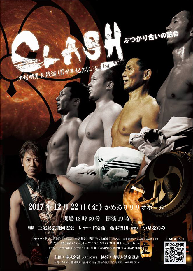 12月22日「CLASH ぶつかり合いの融合」 津村明男太鼓道40周年記念講演
